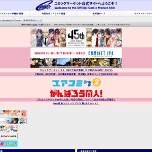 【中止】コミックマーケット99 (4日目)