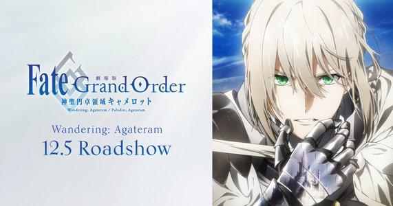 「劇場版 Fate/Grand Order –神聖円卓領域キャメロット- 前編 Wandering; Agateram」 初日舞台挨拶