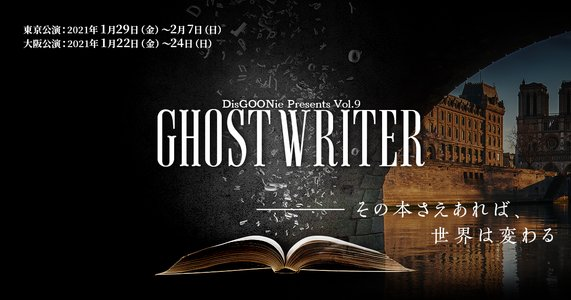 DisGOONie Presents Vol.9 舞台「GHOST WRITER」1/22 18:30