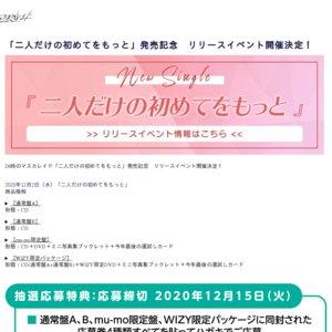26時のマスカレイド「二人だけの初めてをもっと」発売記念リリースイベント 12/1 福岡