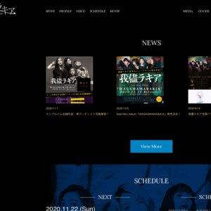 我儘ラキア フリーワンマンライブ New Mini Album「WAGAMAMARAKIA」CD購入者ご招待イベント 大阪