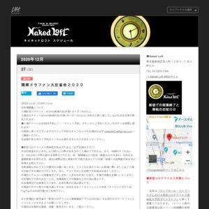 関東ドラファン大反省会2020