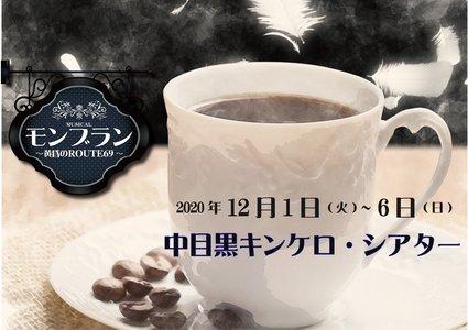 ミュージカル「モンブラン~黄昏のROUTE69~」12/3 18:30
