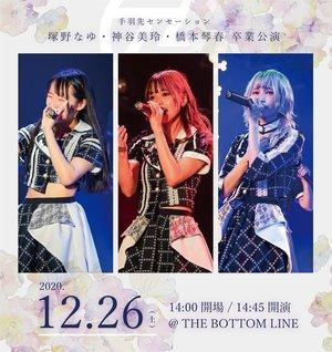 手羽先センセーション 塚野なゆ・神谷美玲・橋本琴春 卒業公演