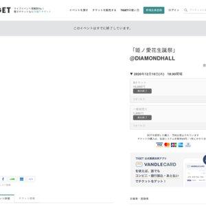 姫ノ愛花生誕祭2020