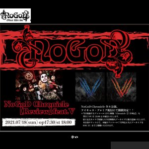 【振替】NoGoD Chronicle 2005-2020【Review】feat.極彩色