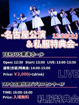 なんキニ!名古屋公演 11.28