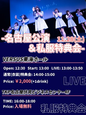 なんキニ!名古屋私服特典会 11.28