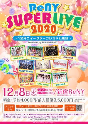 ReNY SUPER LIVE 2020〜12月ウイークデープレミアム後編〜