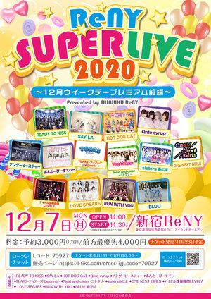 ReNY SUPER LIVE 2020〜12月ウイークデープレミアム前編〜