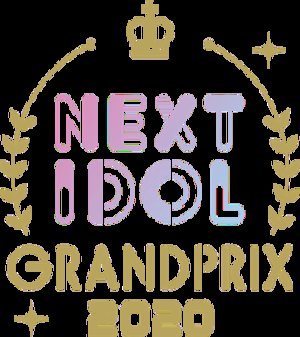 NEXT IDOL GRANDPRIX 2020 supported by Beauty Park 決勝大会