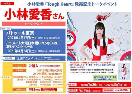 小林愛香『Tough Heart』発売記念トークイベント 東京