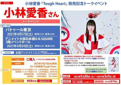 小林愛香『Tough Heart』発売記念トークイベント 大阪