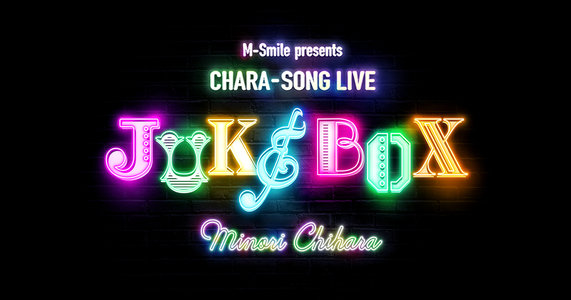 M-Smile presents CHARA-SONG LIVE ~JUKEBOX~(生配信)