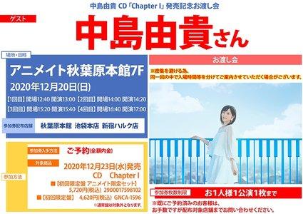 中島由貴 CD「Chapter I」発売記念お渡し会【3回目】