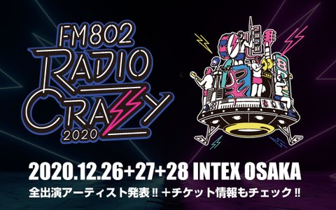 FM802 ROCK FESTIVAL RADIO CRAZY 2020 12.27[SUN]