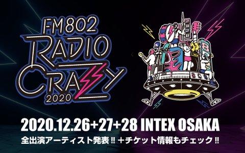 【中止】FM802 ROCK FESTIVAL RADIO CRAZY 2020 12.27[SUN]