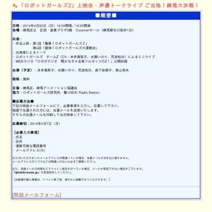 「ロボットガールズZ」上映会・声優トークライブ ご当地!練馬大決戦!