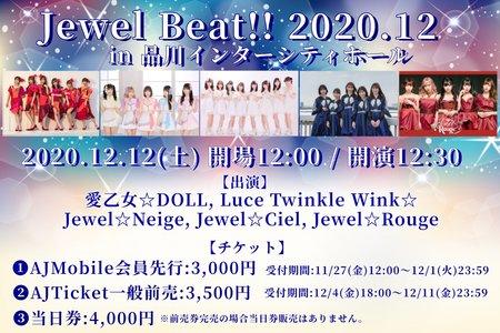 【12/12】Jewel Beat!!2020.12 in 品川インターシティホール