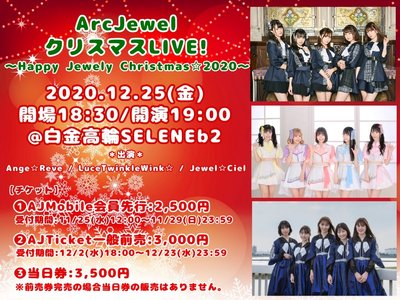 【12/25】ArcJewelクリスマスLIVE!~Happy Jewely Christmas☆2020~