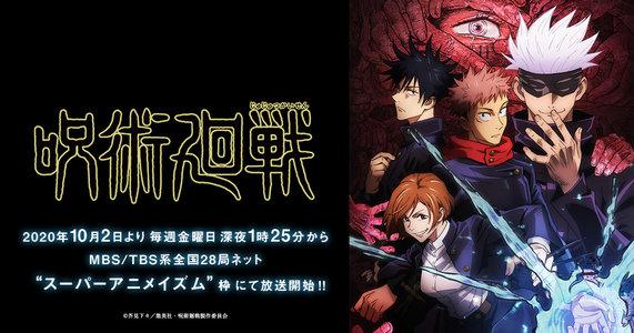 TVアニメ『呪術廻戦』スペシャルイベント「じゅじゅフェス 2021」