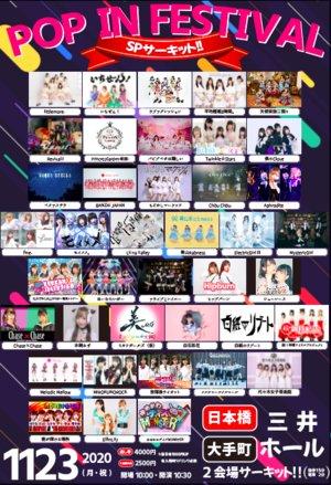 POP IN FESTIVAL-SPサーキット- 11/23(月祝) 大手町LIVE