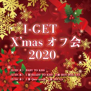 I-GET クリスマスオフ会2020(SAY-LA)