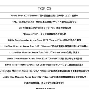 "【時間変更】Little Glee Monster Arena Tour 2021 ""Dearest"" 日本武道館公演 1日目"