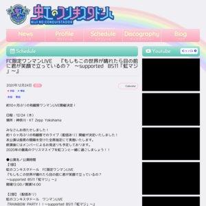 虹のコンキスタドール FC限定ワンマンLIVE『もしもこの世界が晴れたら目の前に君が笑顔で立っているの? ~supported BS11「虹マジ」~』
