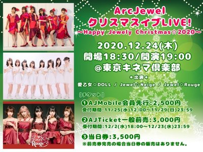 ArcJewelクリスマスイブLIVE!~Happy Jewely Christmas☆2020~