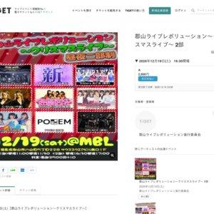 郡山ライブレボリューション〜クリスマスライブ〜 2部