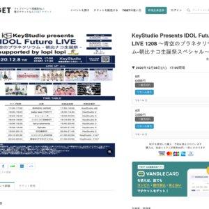 KeyStudio Presents IDOL Future LIVE 1208 〜青空のプラネタリウム-朝比ナコ生誕祭スペシャル〜