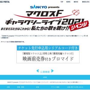 【延期】SANKYO presents マクロスF ギャラクシーライブ 2021 〜まだまだふたりはこれから!私たちの歌を聴け!!〜 Day1