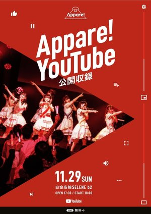 Appare!YouTube公開収録