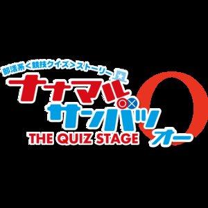 ナナマル サンバツ THE QUIZ STAGE O(オー) 1/14 14:00の回