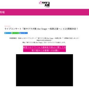 新サクラ大戦 the Stage ~桜歌之宴~ 昼の部
