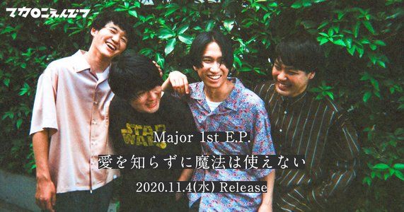 マカロックツアーvol.11 〜いま会いに行くをする篇〜@神奈川公演