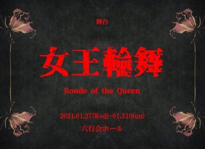 舞台「女王輪舞」1月28日(木) 19:00