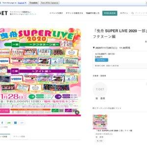 「曳舟 SUPER LIVE 2020」アフタヌーン編