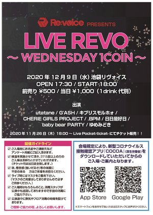 LIVE REVO ~WEDNESDAY 1COIN~ 2020.12.09