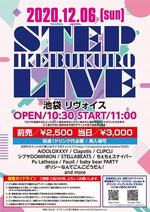 ikebukuro STEP LIVE@池袋リヴォイス 2020.12.06