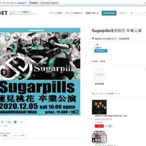 Sugarpills蓮見桃花 卒業公演