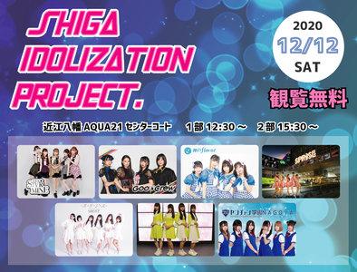 SHIGA IDOLIZATION PROJECT.(2020/12/12)1部