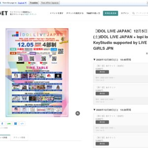 IDOL LIVE JAPAN × lopi lopi × KeyStudio supported by LiVE GiRLS JPN【第4部】