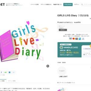 GIRLS LIVE-Diary 3部(2020/12/05)