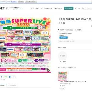 「曳舟 SUPER LIVE 2020」ナイト編