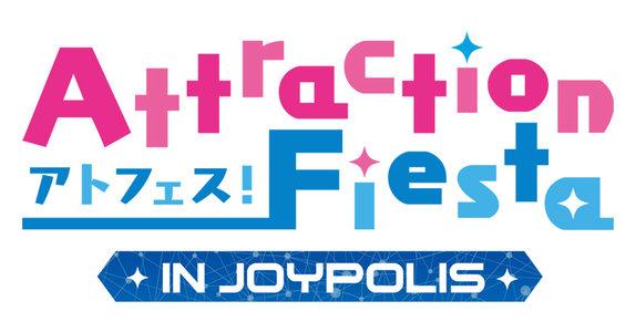 アトフェス in JOYPOLIS トークイベント「アトフェススペシャルステージ~移動手段はトナカイです?~」