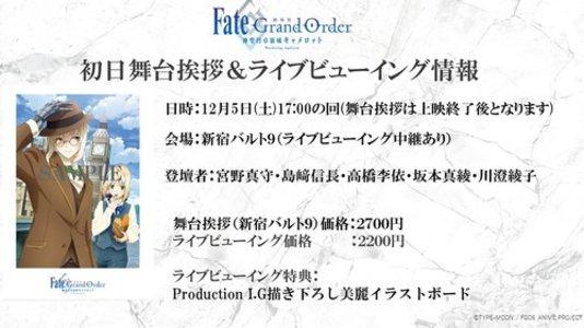 『劇場版Fate/Grand Order -神聖円卓領域キャメロット-前編Wandering; Agateram』初日舞台挨拶ライブビューイング