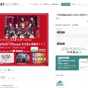 YURiMental名古屋お披露目ライブ