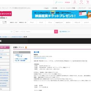 『堀江瞬 ホリエル、シネマる。1 st PHOTO BOOK』発売記念イベント@HMV&BOOKS SHIBUYA  3部